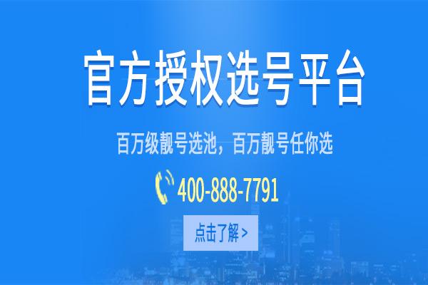 400电话是全国性的全国号码,是属于全国性业务受理的,电话办理是不分地区的。[徐州400电话申请的公司