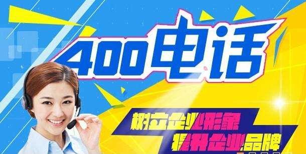 西安400电话申请(西安400电话哪里申请办理便宜)