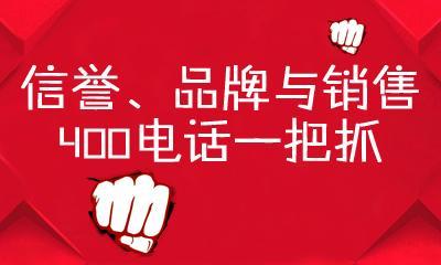 中国联通授权400电话受理中心。[西安400电话申请