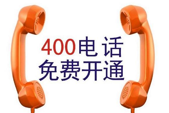郑州400电话申请(郑州申请400电话收费情况怎么样)