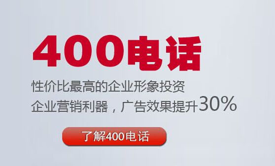 企业如何申请400电话(企业400电话是怎么申请的吖)