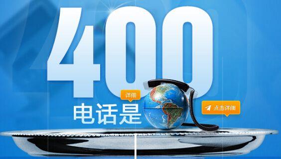 北京400电话如何申请(北京400电话怎么收费的)